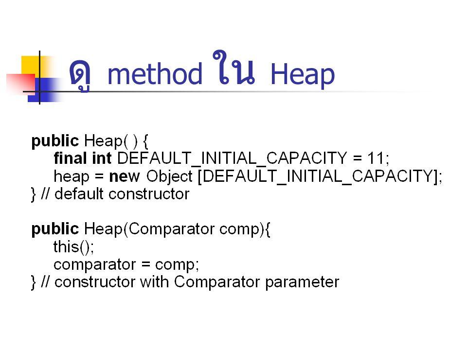 ดู method ใน Heap
