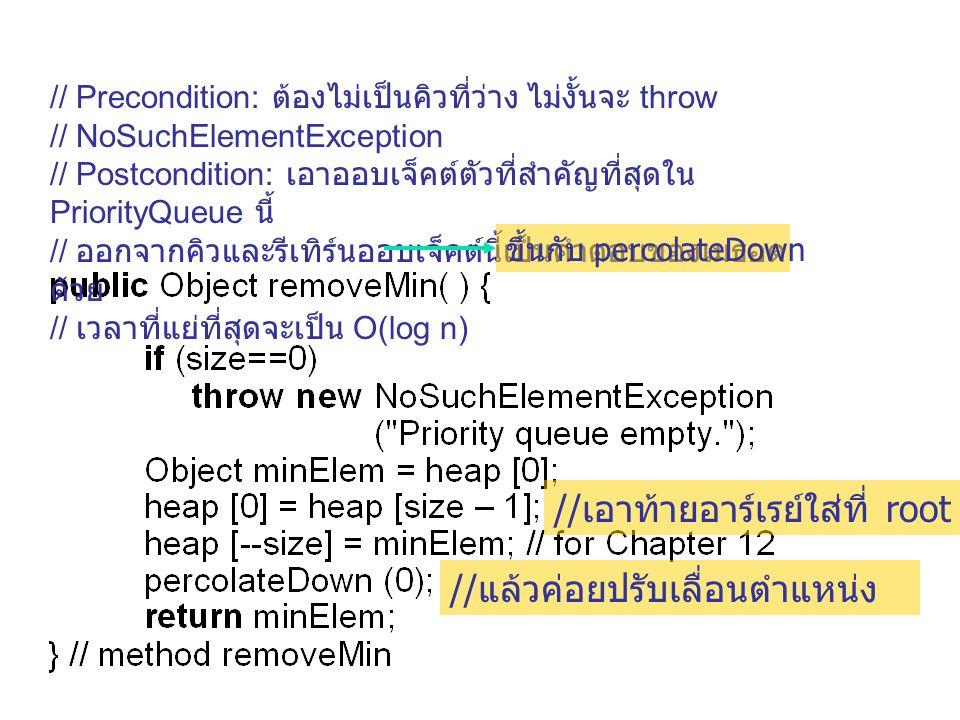 //เอาท้ายอาร์เรย์ใส่ที่ root //แล้วค่อยปรับเลื่อนตำแหน่ง // Precondition: ต้องไม่เป็นคิวที่ว่าง ไม่งั้นจะ throw // NoSuchElementException // Postcondi