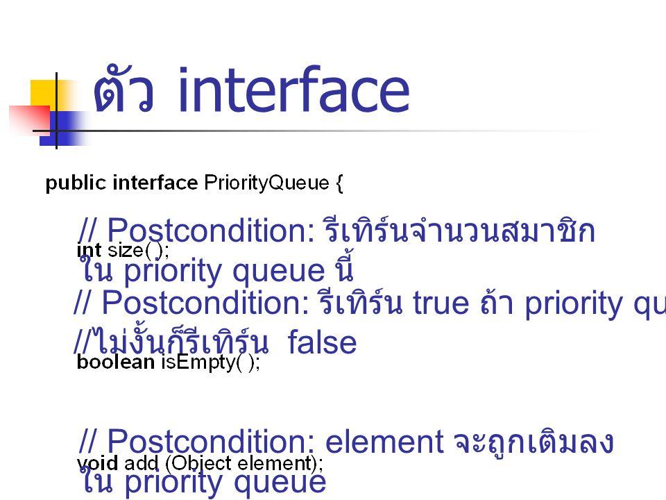 ตัว interface // Postcondition: รีเทิร์นจำนวนสมาชิก ใน priority queue นี้ // Postcondition: รีเทิร์น true ถ้า priority queue นี้ไม่มีสมาชิก // ไม่งั้น