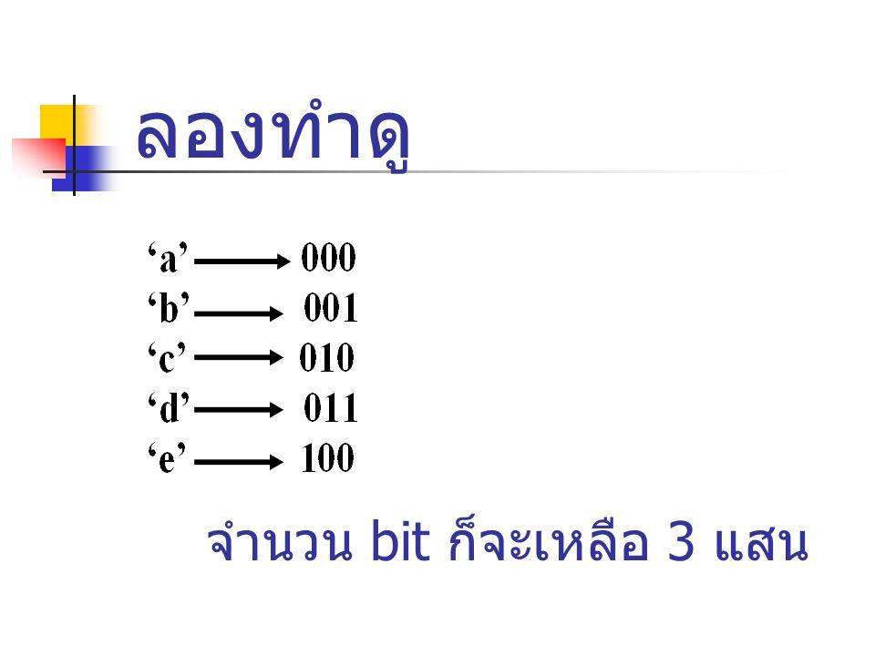 ลองทำดู จำนวน bit ก็จะเหลือ 3 แสน