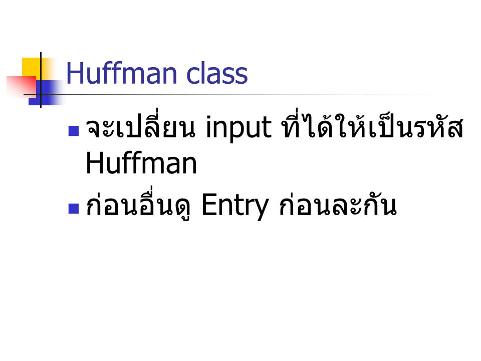 Huffman class จะเปลี่ยน input ที่ได้ให้เป็นรหัส Huffman ก่อนอื่นดู Entry ก่อนละกัน