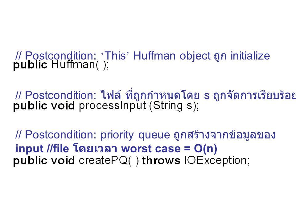// Postcondition: ' This ' Huffman object ถูก initialize // Postcondition: ไฟล์ ที่ถูกกำหนดโดย s ถูกจัดการเรียบร้อย // Postcondition: priority queue ถ