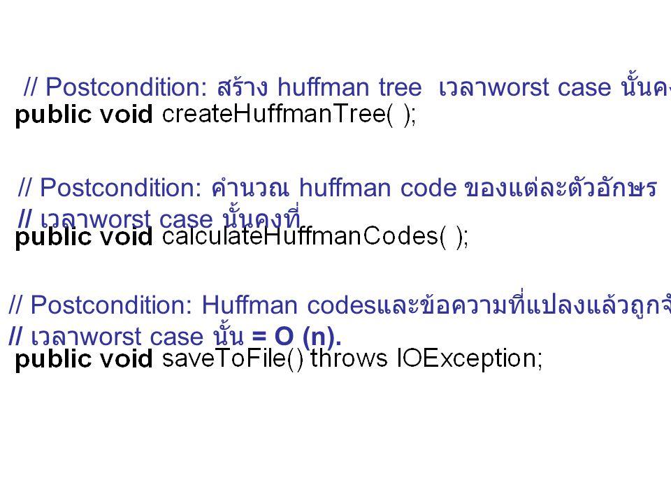 // Postcondition: สร้าง huffman tree เวลา worst case นั้นคงที่ // Postcondition: คำนวณ huffman code ของแต่ละตัวอักษร // เวลา worst case นั้นคงที่ // P