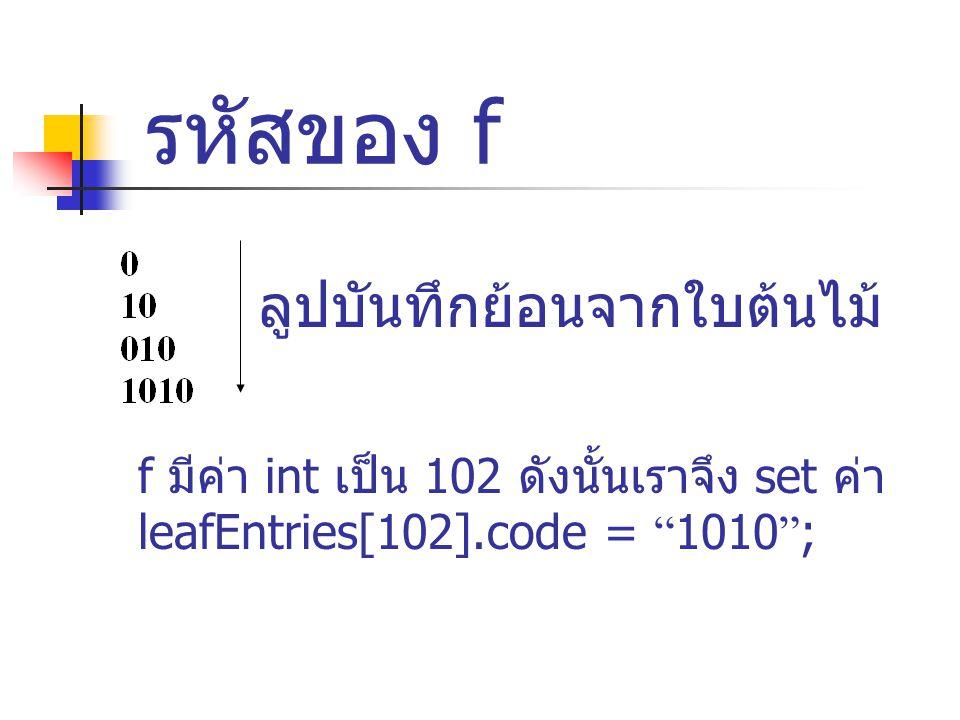 """รหัสของ f f มีค่า int เป็น 102 ดังนั้นเราจึง set ค่า leafEntries[102].code = """" 1010 """" ; ลูปบันทึกย้อนจากใบต้นไม้"""