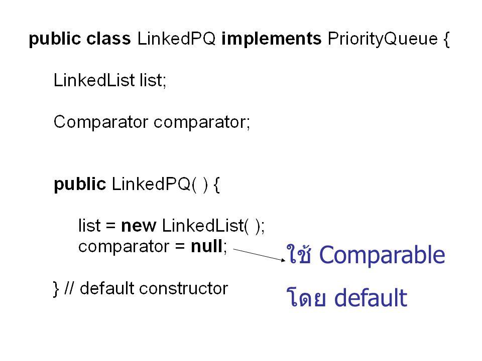 ใช้ Comparable โดย default