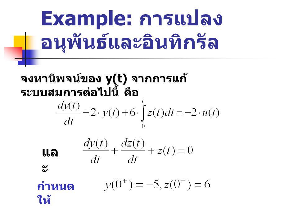 Example: การแปลง อนุพันธ์และอินทิกรัล จงหานิพจน์ของ y(t) จากการแก้ ระบบสมการต่อไปนี้ คือ แล ะ กำหนด ให้