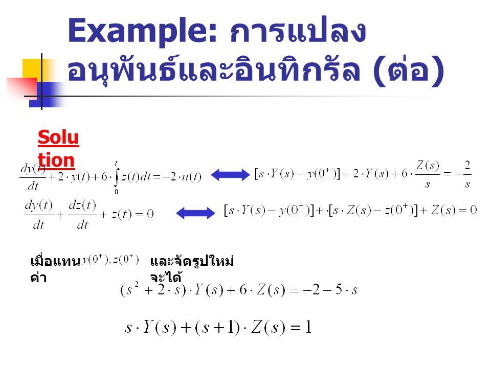 Solu tion Example: การแปลง อนุพันธ์และอินทิกรัล ( ต่อ ) เมื่อแทน ค่า และจัดรูปใหม่ จะได้
