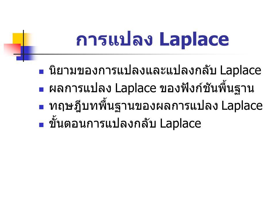 การแปลง Laplace นิยามของการแปลงและแปลงกลับ Laplace ผลการแปลง Laplace ของฟังก์ชันพื้นฐาน ทฤษฎีบทพื้นฐานของผลการแปลง Laplace ขั้นตอนการแปลงกลับ Laplace