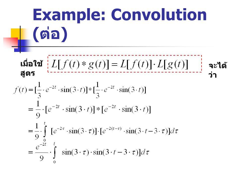 Example: Convolution ( ต่อ ) เมื่อใช้ สูตร จะได้ ว่า