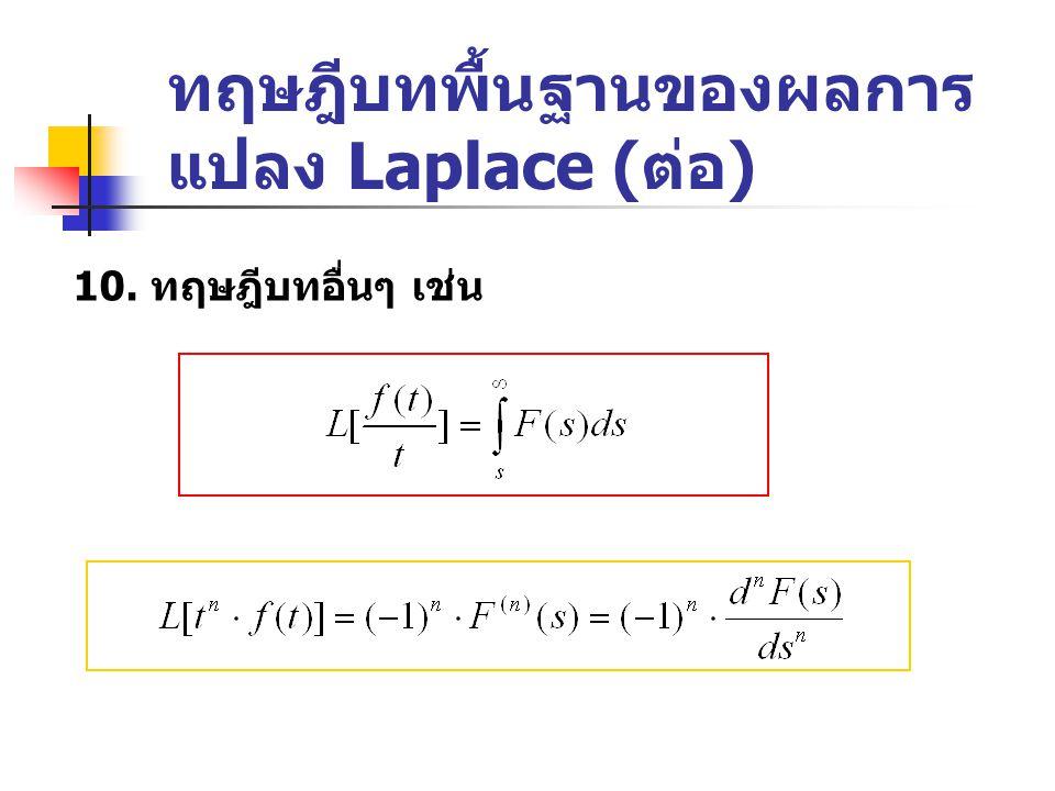 ทฤษฎีบทพื้นฐานของผลการ แปลง Laplace ( ต่อ ) 10. ทฤษฎีบทอื่นๆ เช่น