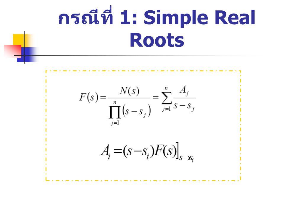กรณีที่ 1: Simple Real Roots
