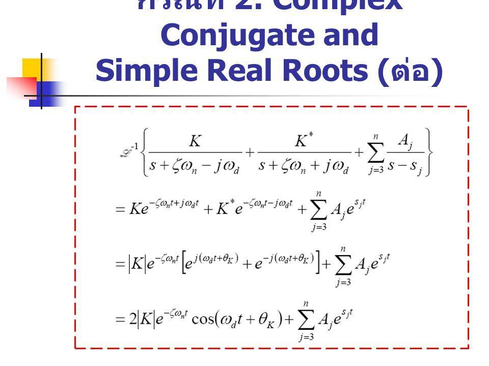 กรณีที่ 2: Complex Conjugate and Simple Real Roots ( ต่อ )