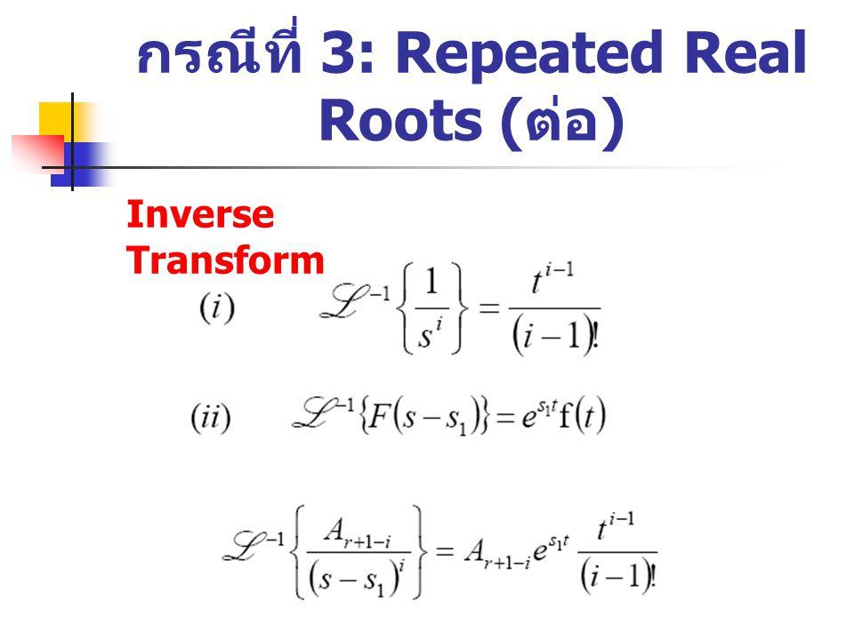 กรณีที่ 3: Repeated Real Roots ( ต่อ ) Inverse Transform