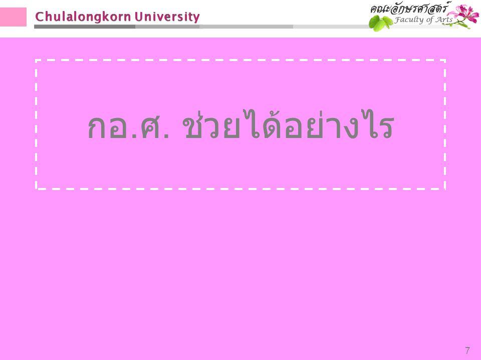 Chulalongkorn University กอ. ศ. ช่วยได้อย่างไร 7