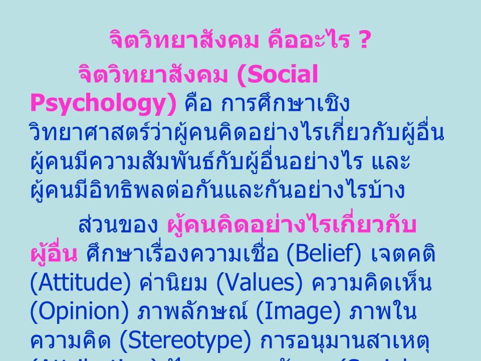 จิตวิทยาสังคม คืออะไร ? จิตวิทยาสังคม (Social Psychology) คือ การศึกษาเชิง วิทยาศาสตร์ว่าผู้คนคิดอย่างไรเกี่ยวกับผู้อื่น ผู้คนมีความสัมพันธ์กับผู้อื่น