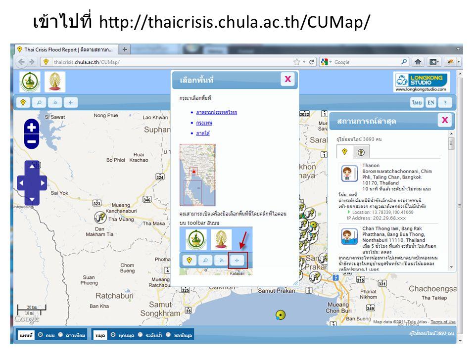 เข้าไปที่ http://thaicrisis.chula.ac.th/CUMap/