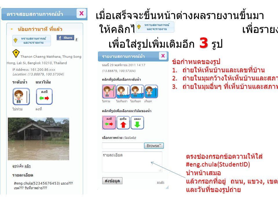 3 เพื่อใส่รูปเพิ่มเติมอีก 3 รูป เมื่อเสร็จจะขึ้นหน้าต่างผลรายงานขึ้นมา ให้คลิกไปที่ เพื่อรายงานเพิ่มอีก 3 ครั้ง ข้อกำหนดของรูป 1.