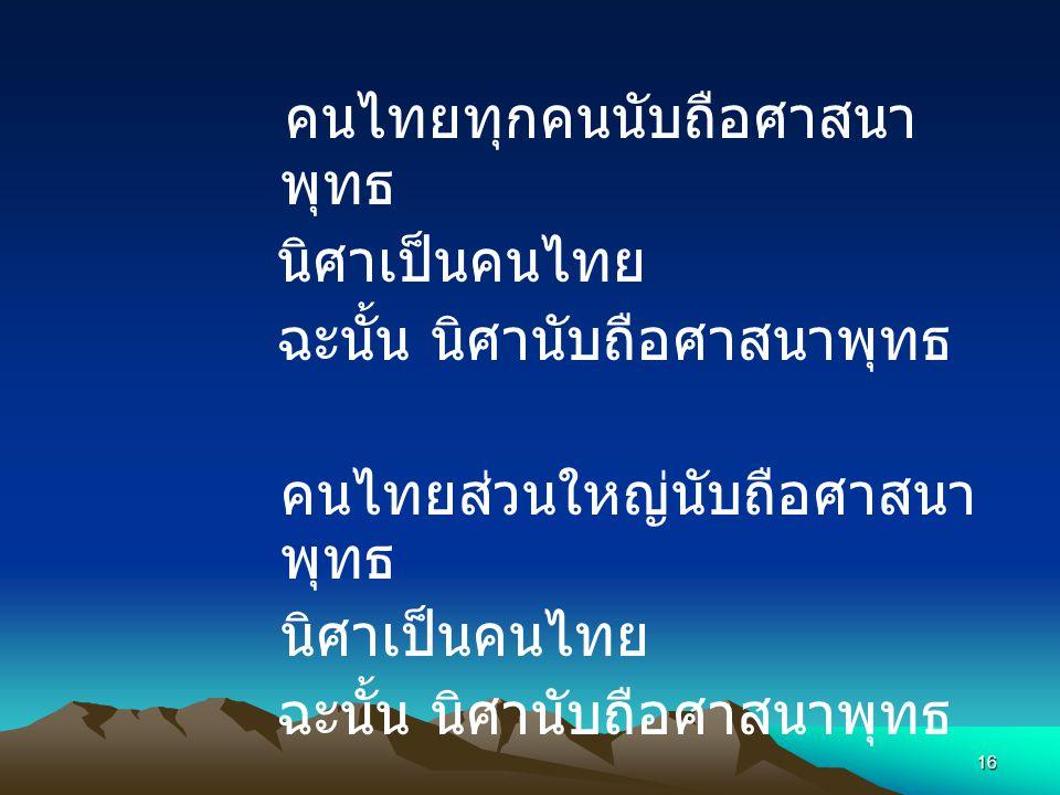 16 คนไทยทุกคนนับถือศาสนา พุทธ นิศาเป็นคนไทย ฉะนั้น นิศานับถือศาสนาพุทธ คนไทยส่วนใหญ่นับถือศาสนา พุทธ นิศาเป็นคนไทย ฉะนั้น นิศานับถือศาสนาพุทธ