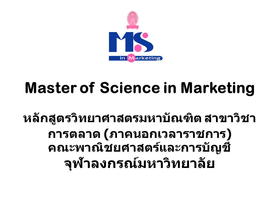 Master of Science in Marketing หลักสูตรวิทยาศาสตรมหาบัณฑิต สาขาวิชา การตลาด ( ภาคนอกเวลาราชการ ) คณะพาณิชยศาสตร์และการบัญชี จุฬาลงกรณ์มหาวิทยาลัย
