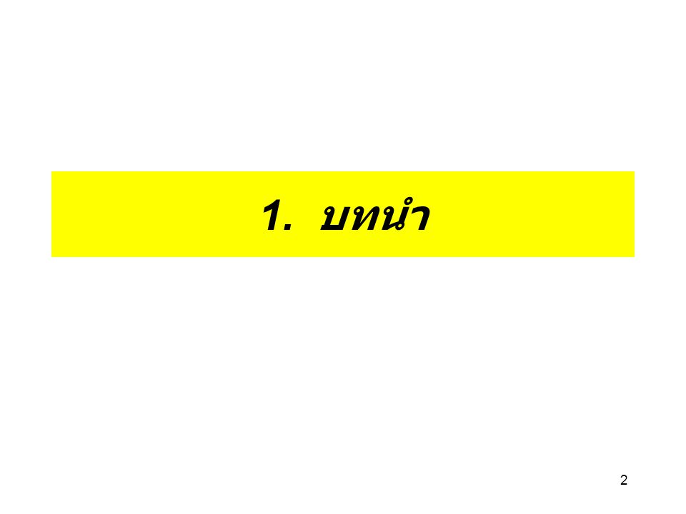 1. บทนำ 2