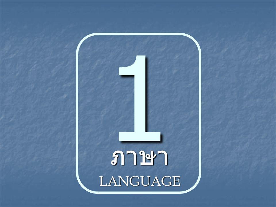 1 ภาษาLANGUAGE
