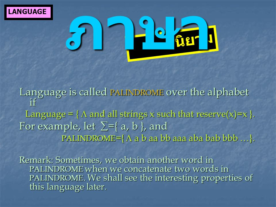 Language is called PALINDROME over the alphabet if Language = {  and all strings x such that reserve(x)=x }.