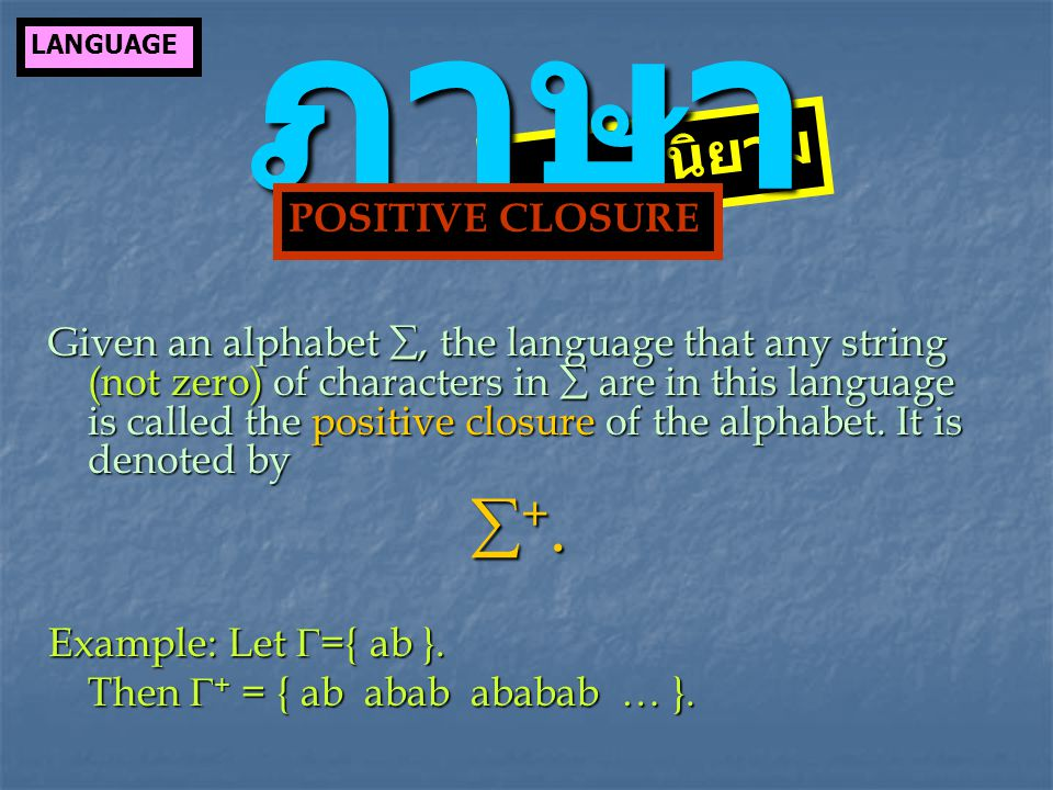 Given an alphabet , the language that any string (not zero) of characters in  are in this language is called the positive closure of the alphabet.