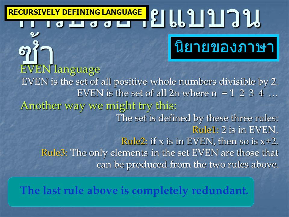 นิยายของภาษา การบรรยายแบบวน ซ้ำ EVEN language EVEN is the set of all positive whole numbers divisible by 2. EVEN is the set of all 2n where n = 1 2 3