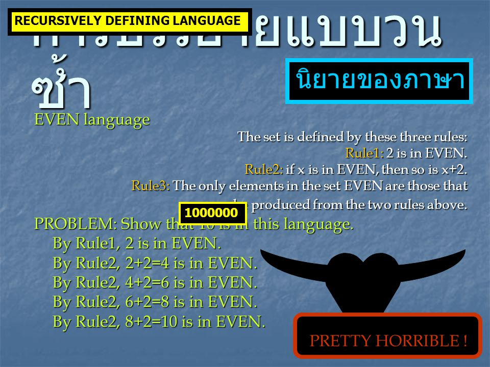 EVEN language The set is defined by these three rules: Rule1: 2 is in EVEN.
