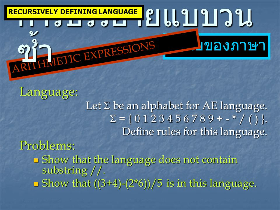 นิยายของภาษา ARITHMETIC EXPRESSIONS Language: Let  be an alphabet for AE language.
