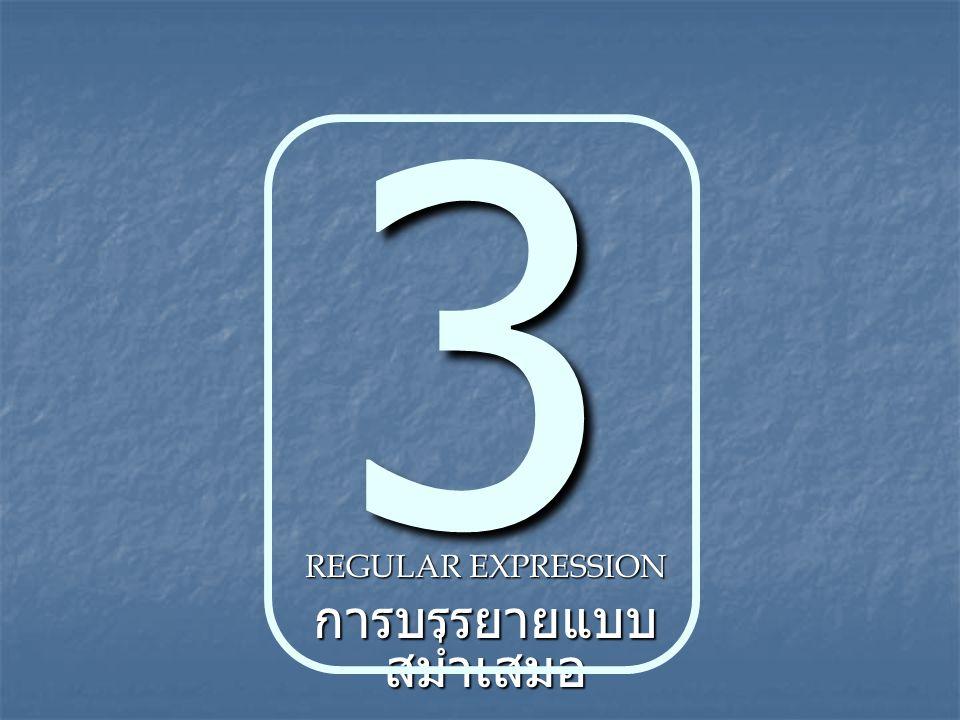3 REGULAR EXPRESSION การบรรยายแบบ สม่ำเสมอ