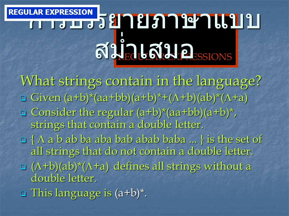 What strings contain in the language.