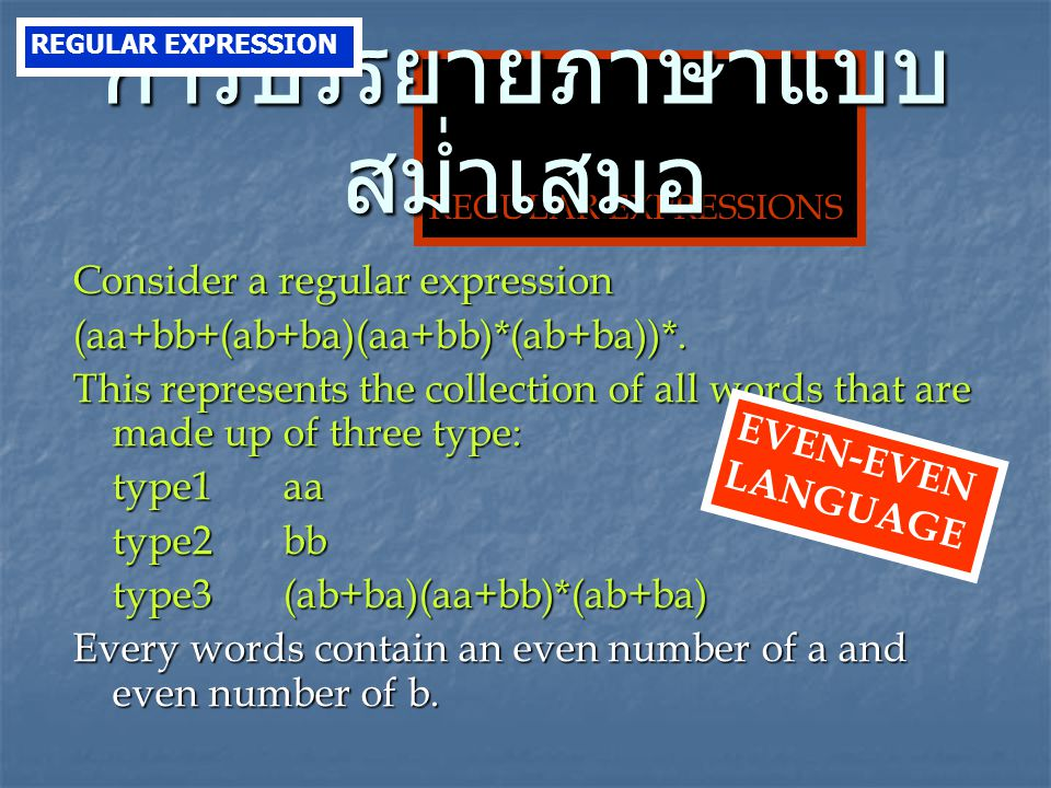 Consider a regular expression (aa+bb+(ab+ba)(aa+bb)*(ab+ba))*. This represents the collection of all words that are made up of three type: type1aa typ