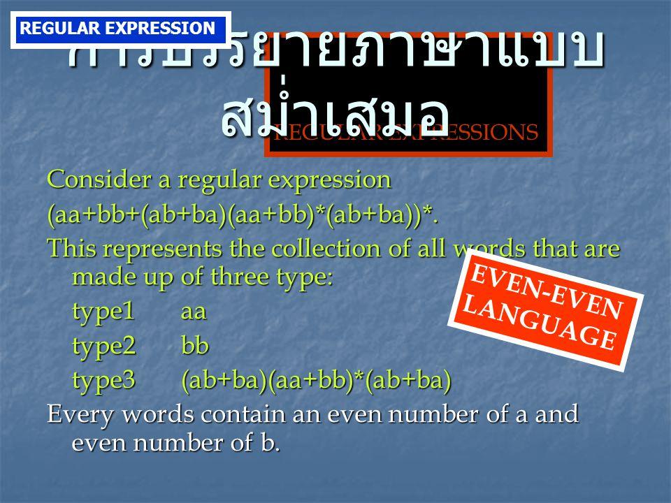 Consider a regular expression (aa+bb+(ab+ba)(aa+bb)*(ab+ba))*.