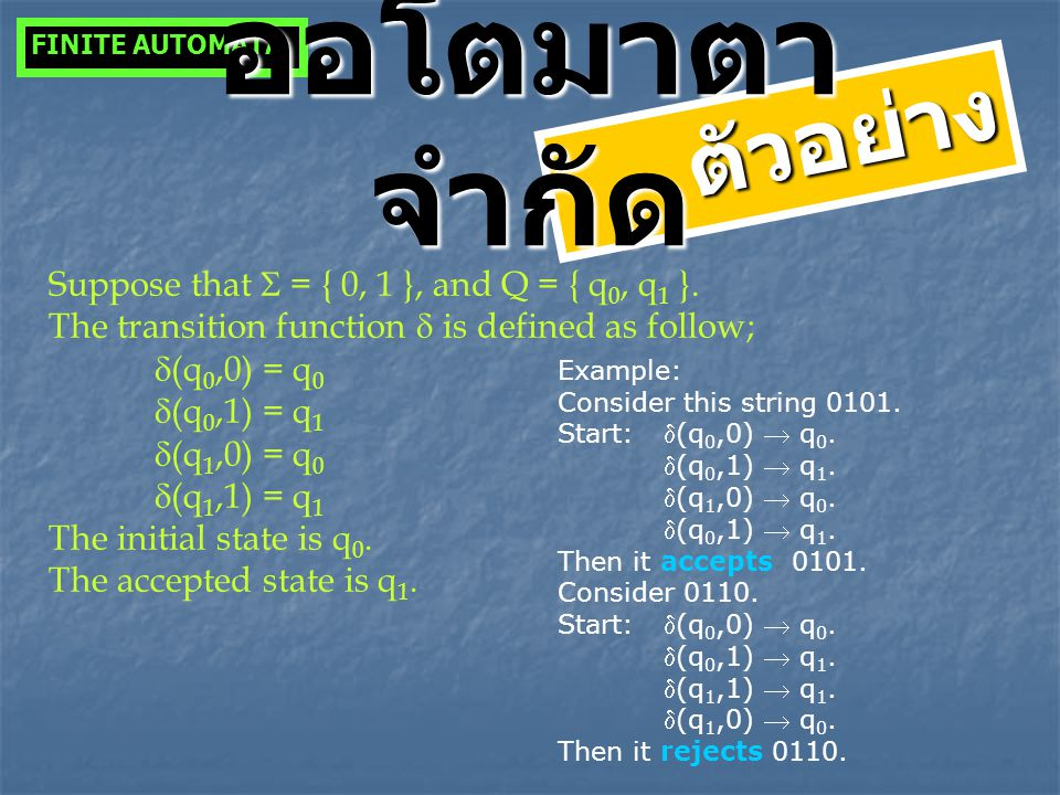 TABLE: State/input01 q 0 q 0 q 1 q 1 q 0 q 1 FINITE AUTOMATA ตัวอย่าง ออโตมาตา จำกัด REPRESENTATION BY TABLE Suppose that  = { 0, 1 }, and Q = { q 0, q 1 }.