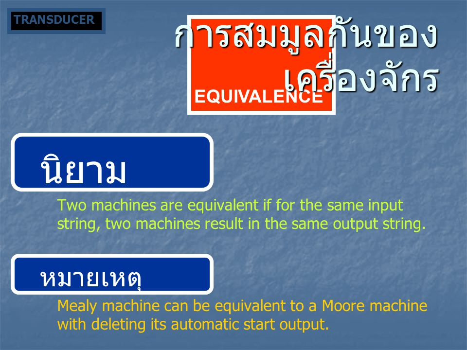 ทฤษฎีบท Given a Moore machine, there is a Mealy machine that is equivalent to it.