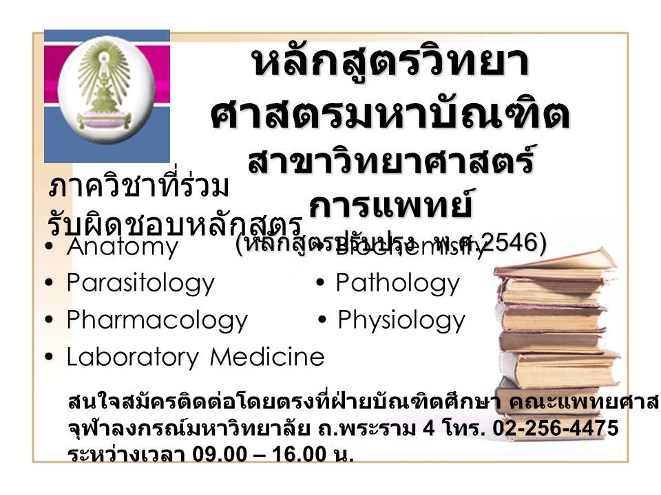 หลักสูตรวิทยา ศาสตรมหาบัณฑิต สาขาวิทยาศาสตร์ การแพทย์ ( หลักสูตรปรับปรุง พ. ศ.2546) ภาควิชาที่ร่วม รับผิดชอบหลักสูตร Anatomy Biochemistry Parasitology