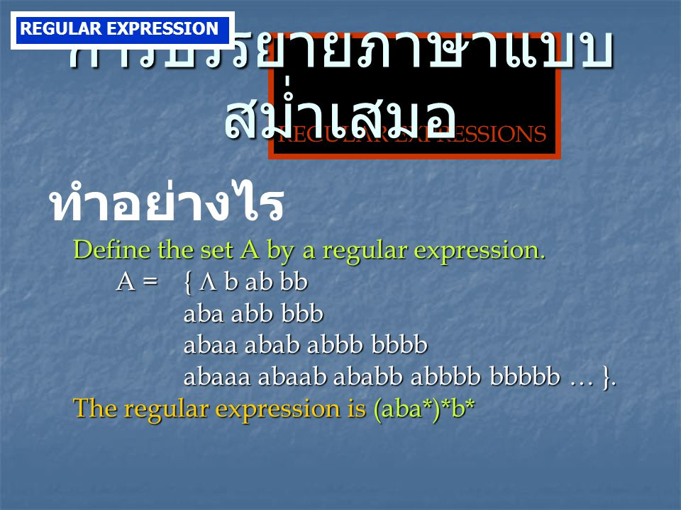 REGULAR EXPRESSIONS ทำอย่างไร Define the set A by a regular expression. A = {  b ab bb aba abb bbb abaa abab abbb bbbb abaaa abaab ababb abbbb bbbbb