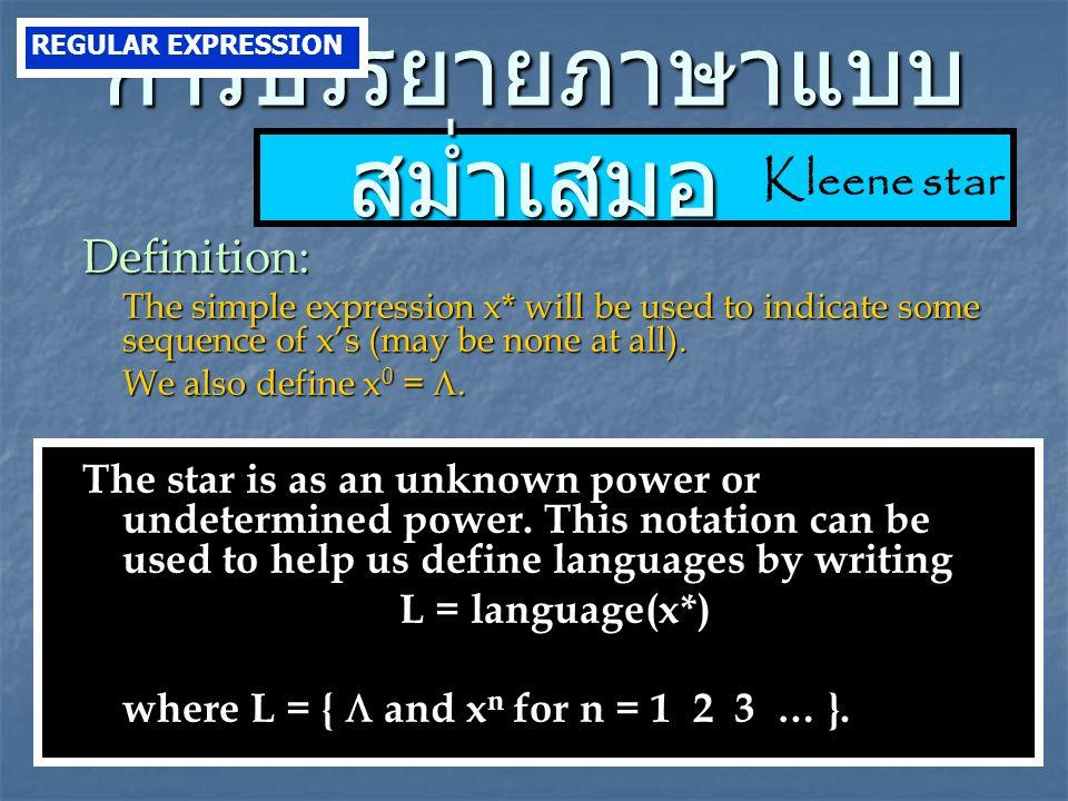 REGULAR EXPRESSIONS Example: P = {  aa b } and Q = {  ba } Then PQ = {  aa b ba aaba bba }.