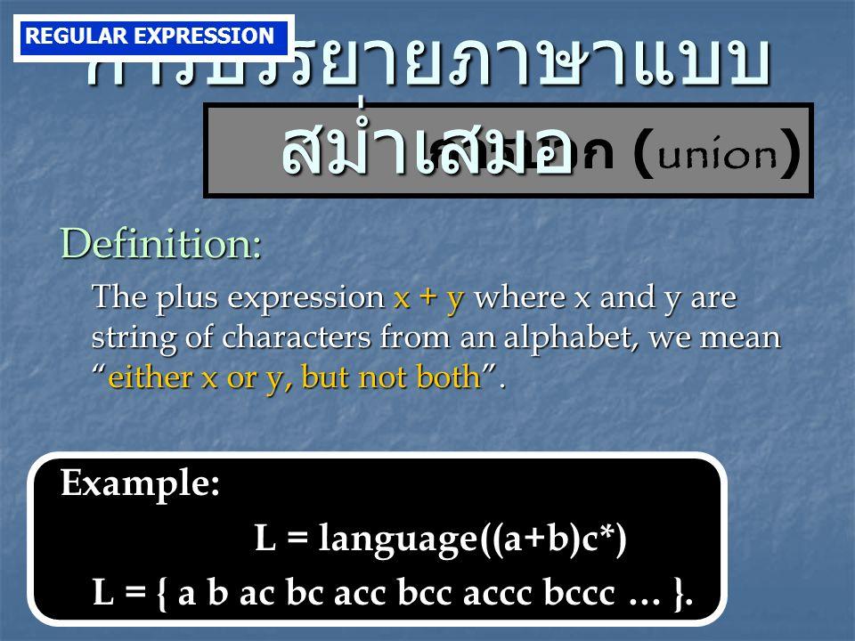 ทฤษฎีบท If L is a finite language (only finitely many words), then L can be defined by a regular expression.