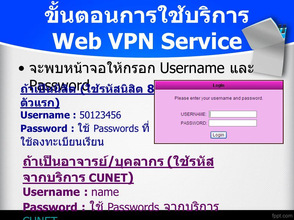 จะพบหน้าจอให้กรอก Username และ Password ถ้าเป็นนิสิต ( ใช้รหัสนิสิต 8 ตัวแรก ) Username : 50123456 Password : ใช้ Passwords ที่ ใช้ลงทะเบียนเรียน ถ้าเ
