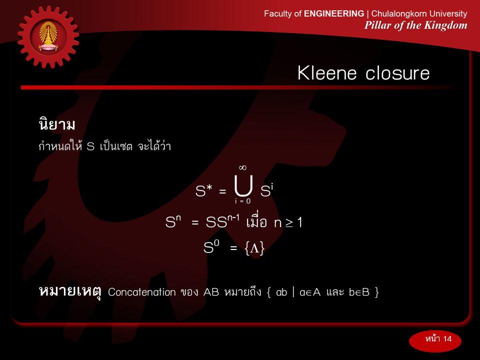 นิยาม กำหนดให้S เป็นเซต จะได้ว่า S* = U S i S n = SS n-1 เมื่อ n  1 S 0 = {  } หมายเหตุ Concatenation ของ AB หมายถึง { ab | a  A และ b  B } หน้า 1