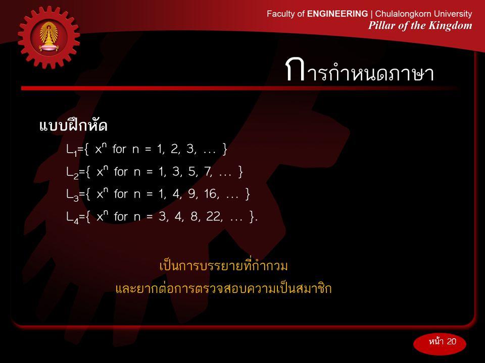 แบบฝึกหัด หน้า 20 L 1 ={ x n for n = 1, 2, 3, … } L 2 ={ x n for n = 1, 3, 5, 7, … } L 3 ={ x n for n = 1, 4, 9, 16, … } L 4 ={ x n for n = 3, 4, 8, 2