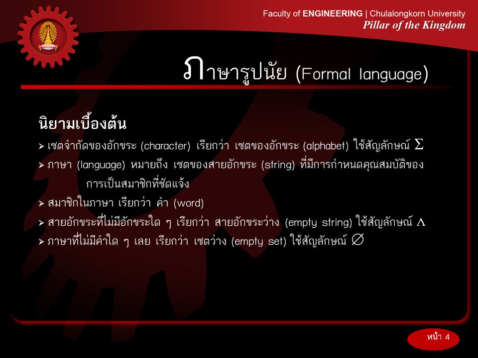 สั ญลักษณ์ที่นิยม Union operation+ Different operation  Alphabet  Empty string ,  LanguageL,  Empty language  หน้า 5