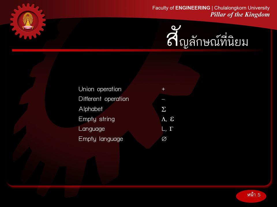 สั ญลักษณ์ที่นิยม Union operation+ Different operation  Alphabet  Empty string ,  LanguageL,  Empty language  หน้า 5