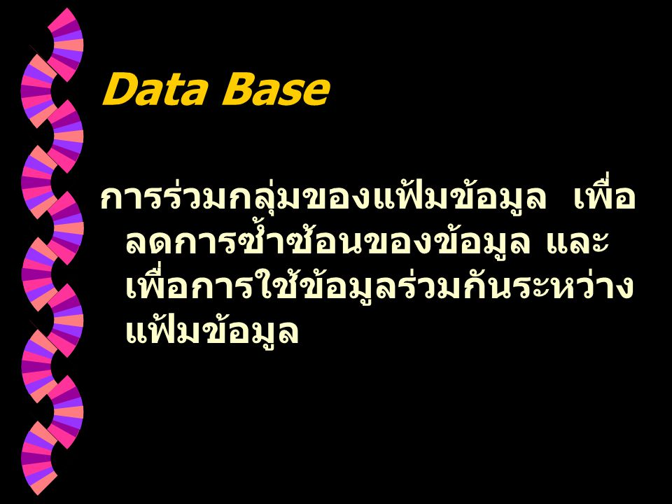 Data Structure  Physical Data Structure Direct Access Sequential Access  Logical Data Structure
