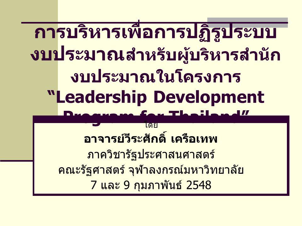 """การบริหารเพื่อการปฏิรูประบบ งบประมาณ สำหรับผู้บริหารสำนัก งบประมาณในโครงการ """"Leadership Development Program for Thailand"""" โดย อาจารย์วีระศักดิ์ เครือเ"""