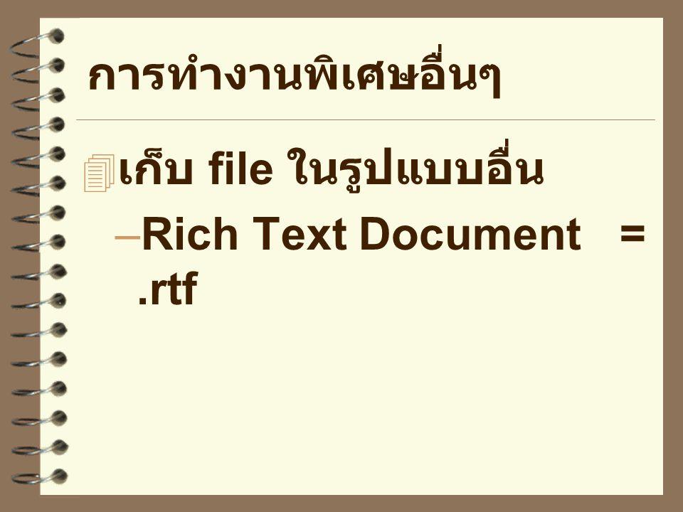  เก็บ file ในรูปแบบอื่น –Rich Text Document =.rtf การทำงานพิเศษอื่นๆ
