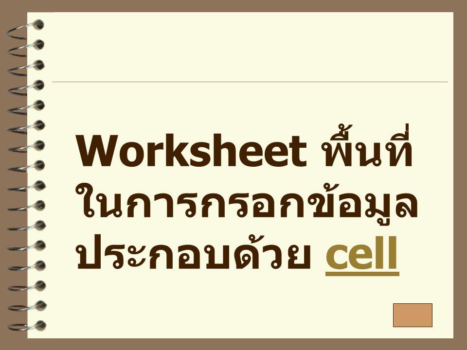 Worksheet พื้นที่ ในการกรอกข้อมูล ประกอบด้วย cellcell