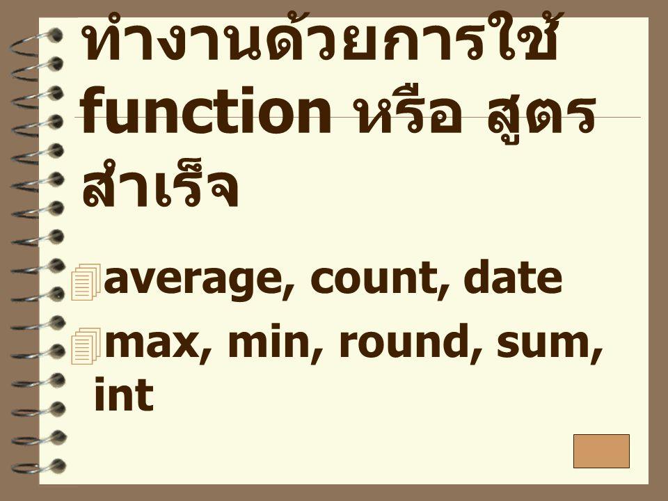 ทำงานด้วยการใช้ function หรือ สูตร สำเร็จ  average, count, date  max, min, round, sum, int